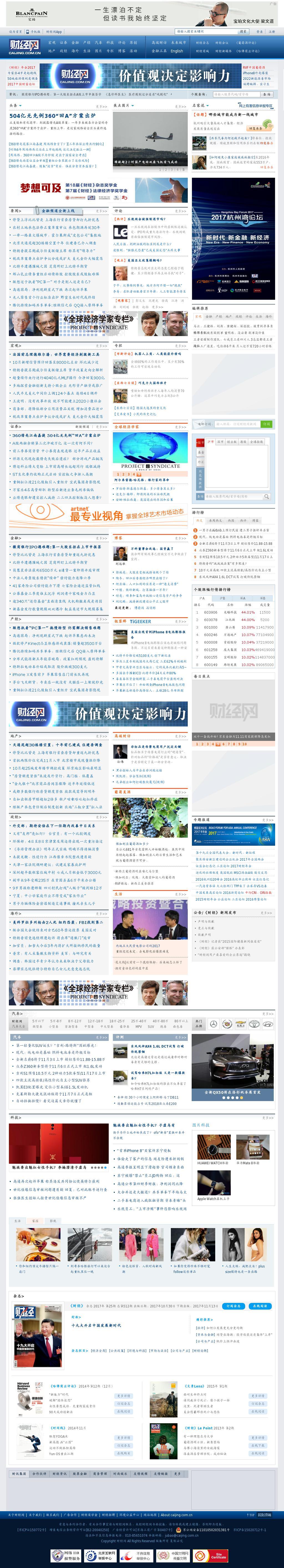 Caijing at Friday Nov. 3, 2017, 3 a.m. UTC