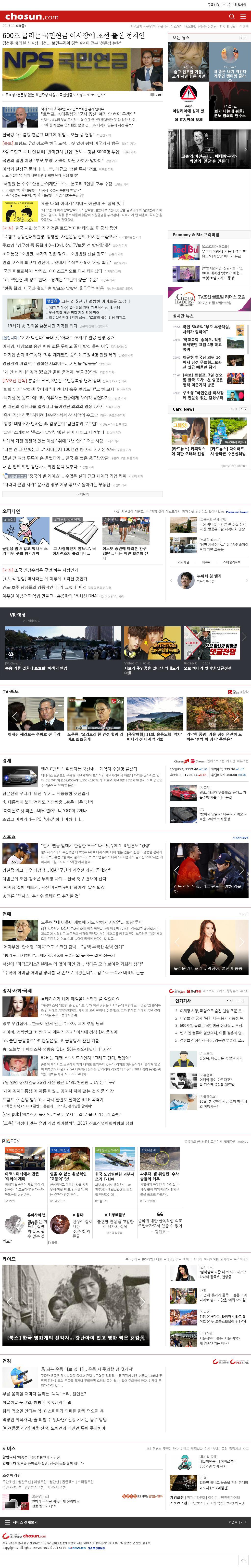 chosun.com at Friday Nov. 3, 2017, 3:01 a.m. UTC