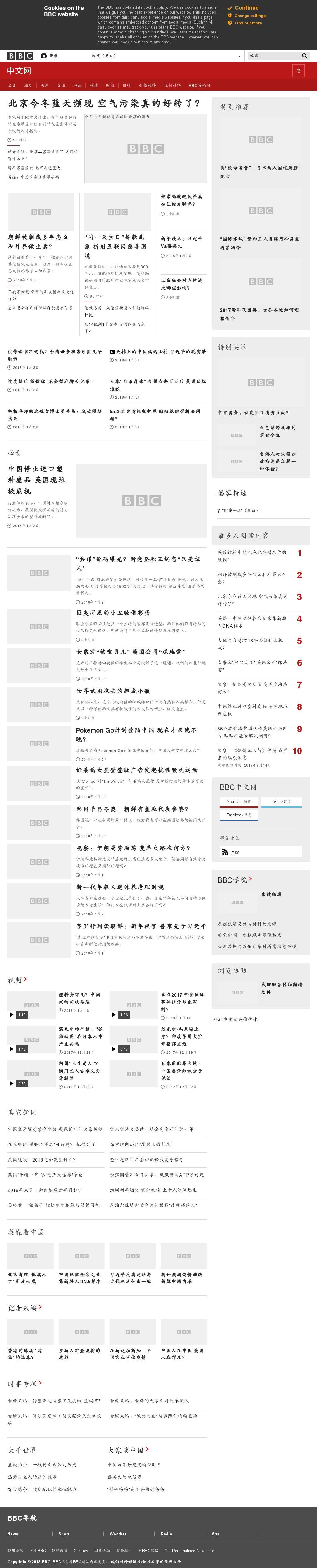 BBC (Chinese) at Wednesday Jan. 3, 2018, 7:01 p.m. UTC