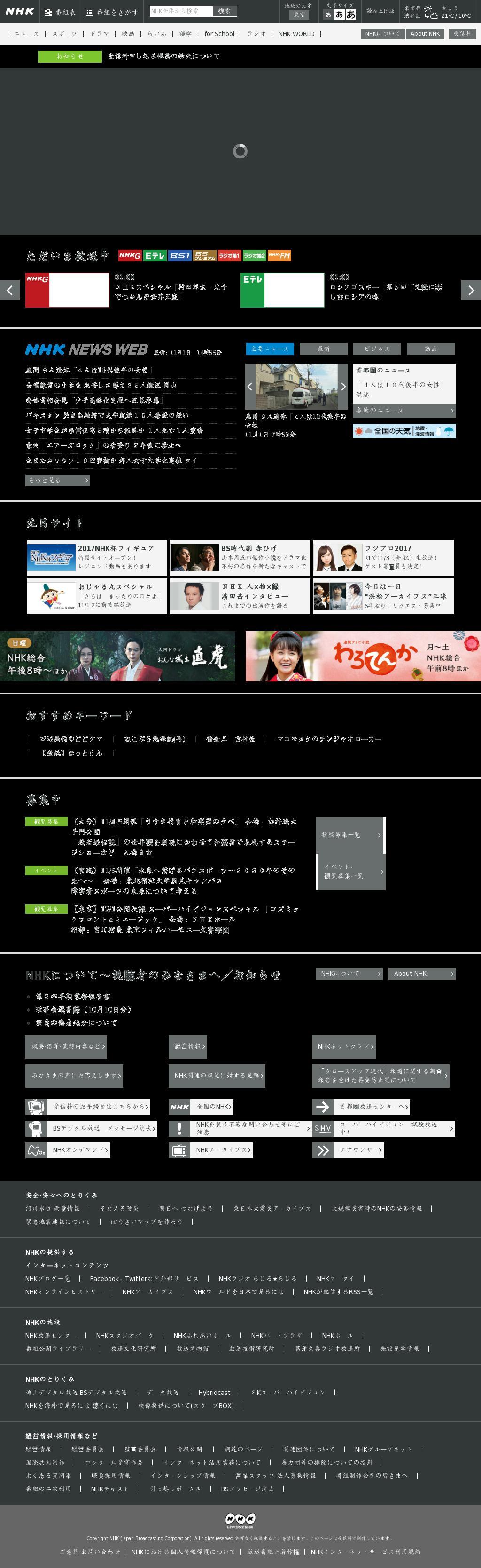 NHK Online at Wednesday Nov. 1, 2017, 4:13 p.m. UTC