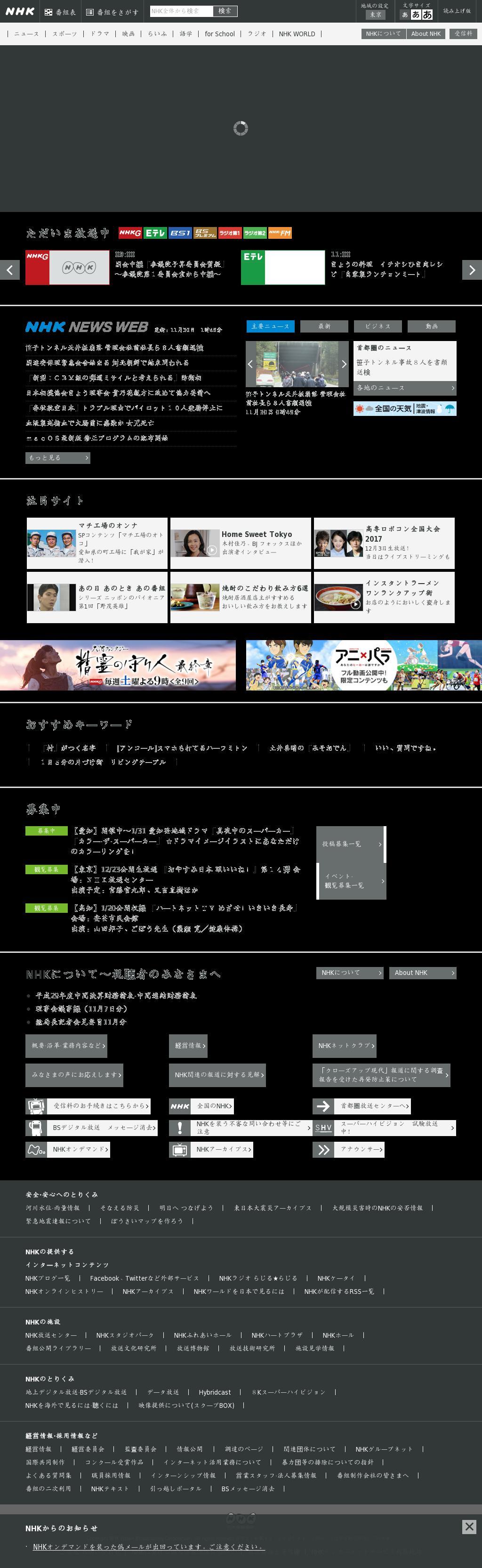 NHK Online at Wednesday Jan. 10, 2018, 12:15 p.m. UTC